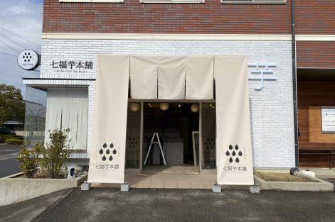 七福芋専門店 リノベーション工事